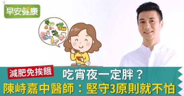 Có vẻ rất hiểu tâm lý của chị em, ông Chen đã đưa ra một số lời khuyên nhỏ mà bạn nên biết về chuyện ăn đêm.