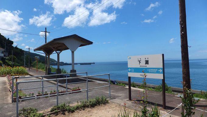 Nhà chờ giống một trạm xe buýt bình thường, chỉ là mái che nhỏ cùng hai băng ghế gỗ, một mặt hướng ra biển, được đánh dấu bằng tấm biển màu trắng in tên ga.