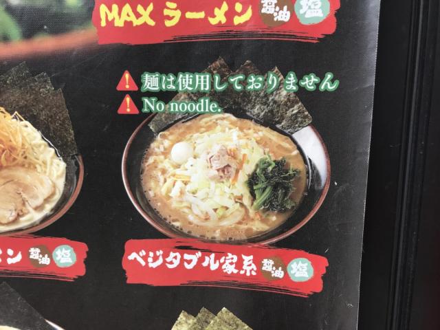 Món ăn có tên là rau Ie-kei, bao gồm mọi thành phần của một bát mì ramen hoàn chỉnh, chỉ thiếu đúng thành phần chính - sợi mì. Món ăn này trở thành thương hiệu ở chuỗi Ikkakuya và xuất hiện trên biển quảng cáo ngay ở phía ngoài tiệm.